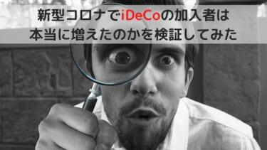 新型コロナの株価暴落でiDeCo(イデコ)の加入者は本当に増えたのかを検証してみた