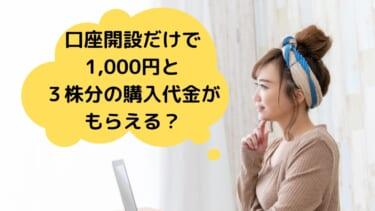 口座開設だけで1,000円と 最高3株分の購入代金が もらえる