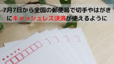 7月7日から全国各地の郵便局で切手やはがきにキャッシュレス決済が使えるように
