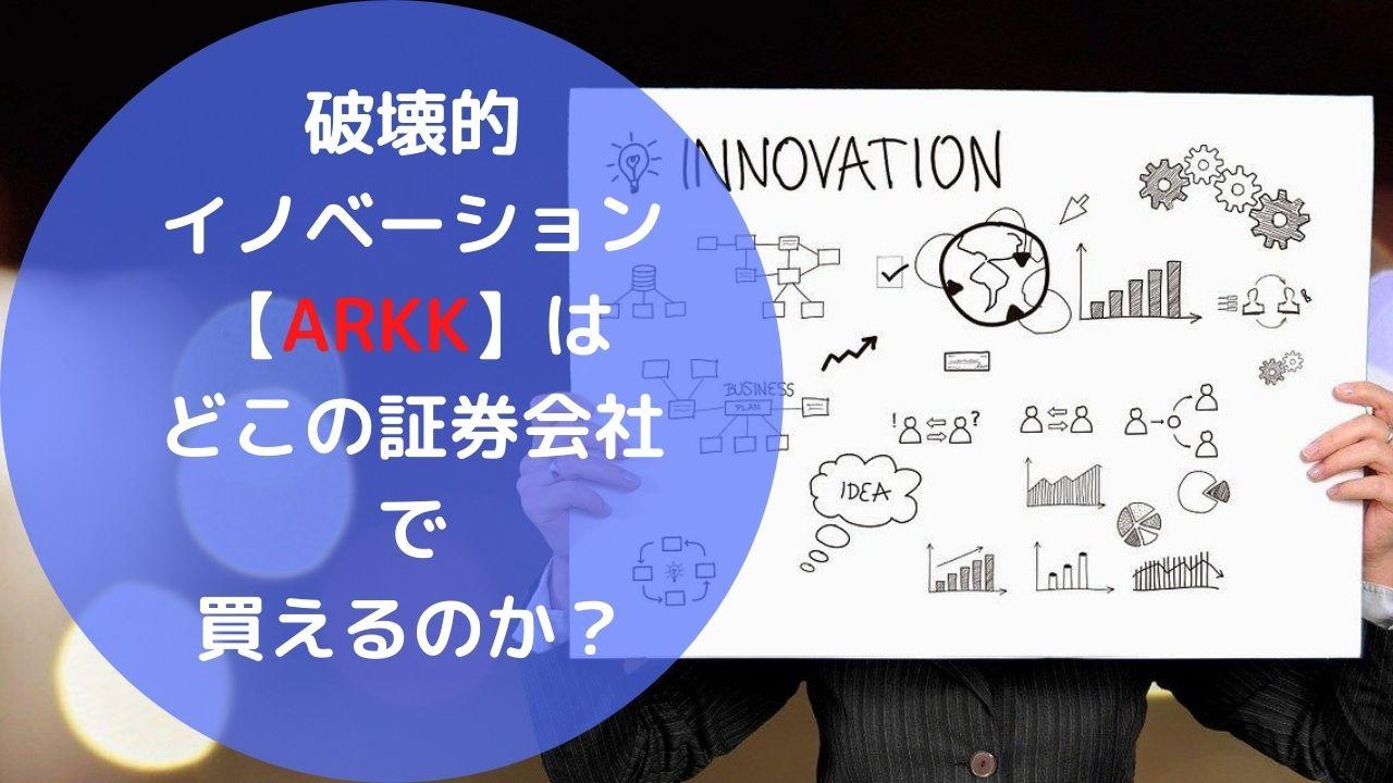 【ARKK】はどこの証券会社で買えるのか?破壊的イノベーションをテーマとしたETF