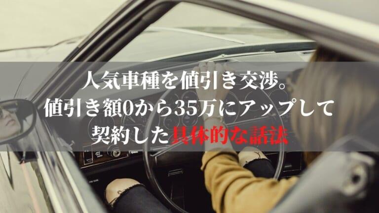人気車種を値引き交渉。 値引き額0から35万にアップして 契約した具体的な話法