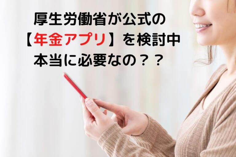 厚生労働省が公式の【年金アプリ】を検討中・・・