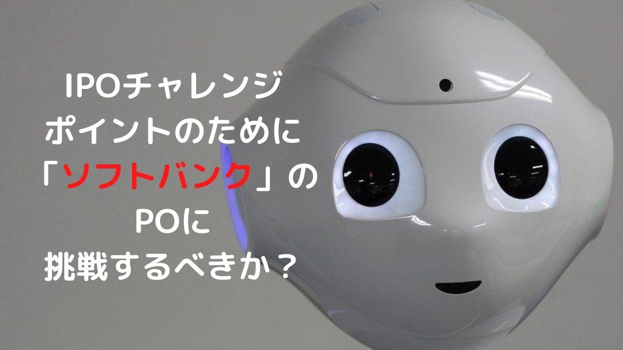 IPOチャレンジポイントのために「ソフトバンク(9434)」のPO(株式売出)に挑戦するべきか?