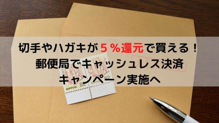 切手やハガキが5%還元で買える