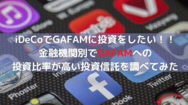 iDeCoでGAFAMに投資をしたい!! 金融機関別でGAFAMの投資比率が高い投資信託を調べてみた