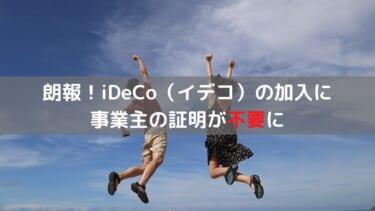 朗報!iDeCo(イデコ)の加入に 事業主の証明が不要に