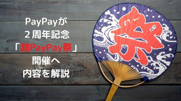 PayPayが 2周年記念の大型企画 「超PayPay祭」開催 (1)