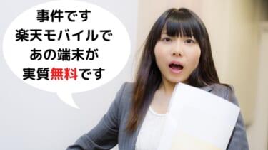 人気端末「Rakuten Mini」が実質無料の大盤振る舞い開始。急げ!!