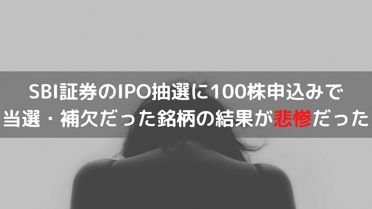 【IPO】SBI証券で100株申込みして当選・補欠当選した銘柄の結果をまとめてみたら悲惨だった件。