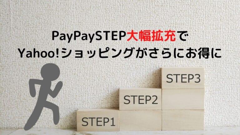 PayPaySTEP大幅拡充でYahoo!ショッピング、PayPayモールがさらにお得に