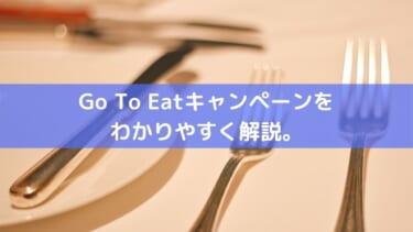 Go To Eatキャンペーンを わかりやすく解説。