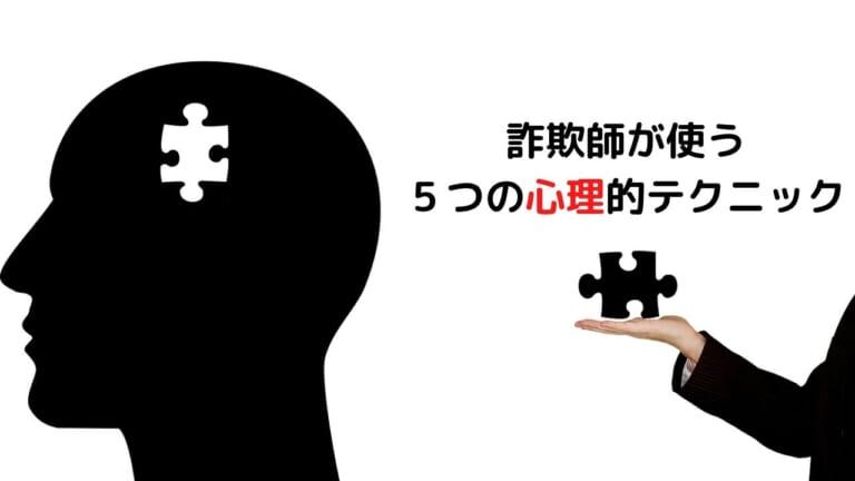 詐欺師が使う 5つの心理的テクニック