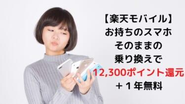 【楽天モバイル】 お持ちのスマホからの 乗り換えで 12,300ポイント還元 +1年無料