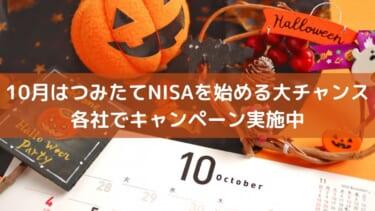 10月はつみたてNISAを始める 大チャンス?