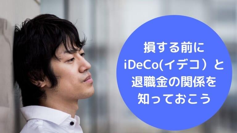 損する前に iDeCo(イデコ) と退職金の関係を 知っておこう