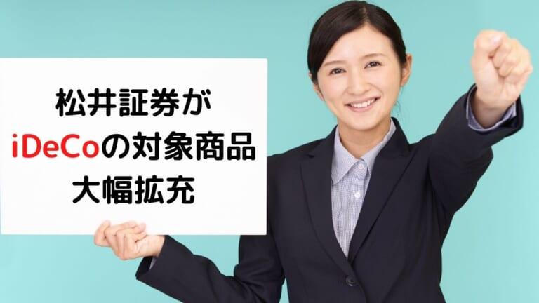 松井証券が iDeCoの対象商品大幅拡充