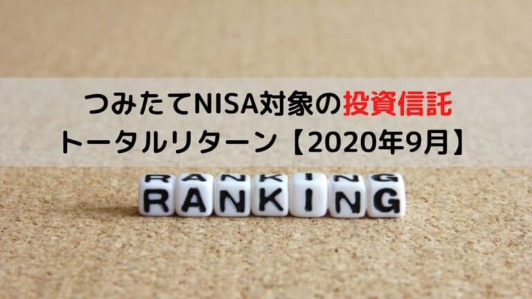つみたてNISA対象の投資信託 トータルリターン【2020年6月】