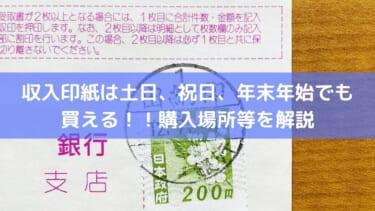 収入印紙は土日、祝日、年末年始でも 買える!!購入場所等を解説