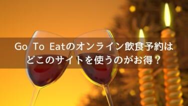 Go To Eatのオンライン飲食予約はどこのサイトを使うのがお得?
