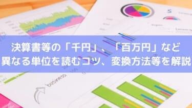 決算書等の「千円」、「百万円」など 異なる単位を読むコツ、変換方法等を解説