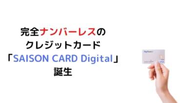 完全ナンバーレスのクレジットカード「SAISON CARD Digital」誕生。安心かつ美しい