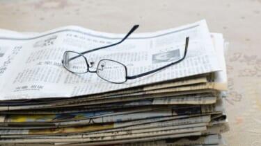 毎日新聞など減資をする企業が続出中。資本金を減らすメリットはどこにある?