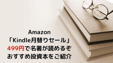 定価3万円超のアレが499円。2月のAmazon「Kindle月替りセール」もすごい。おすすめ株本(投資本)をご紹介