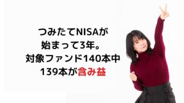 つみたてNISAが始まって3年。 対象ファンド140本中 139本が含み益