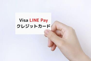 Visa LINE Pay クレジット カード