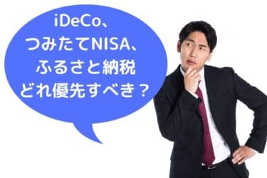 iDeCoとつみたてNISA、ふるさと納税のどれを優先すべきなのか?