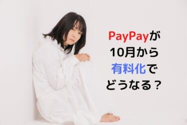 PayPayが 10月から 有料化で どうなる?