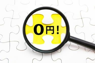 運営管理機関手数料を無条件無料野村證券がiDeCoに本気モード