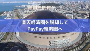楽天経済圏を脱却して PayPay経済圏へ