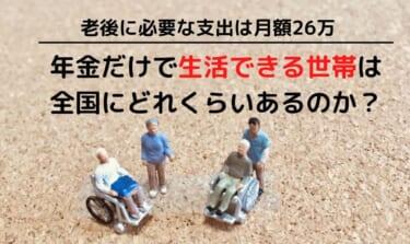 年金だけで生活できる世帯は 全国にどれくらいあるのか? (1)
