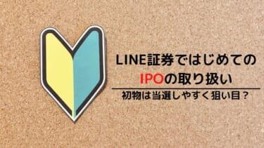LINE証券ではじめての IPOの取り扱い 狙い目? (1)