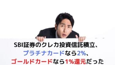 SBI証券のクレカ投資信託積立、 プラチナカードなら2%、 ゴールドカードなら1%還元だった