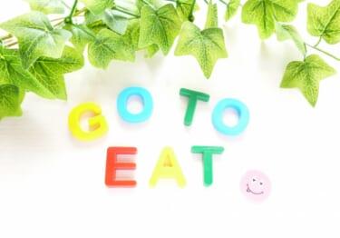 Go To Eatキャンペーン(食事券)の販売が一部自治体で復活